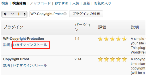 WP Copyright Protection導入2