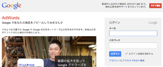 Google AdWordsログイン画面