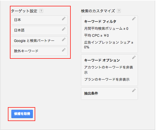 検索オプションの設定