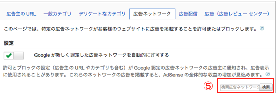 広告ネットワークの検索方法