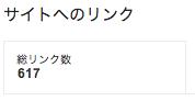 田さんトレントサイトの被リンク数4月