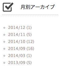 無料ブログ特化型サイトの記事数