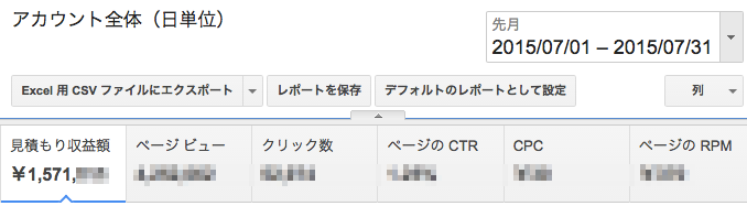 Googleアドセンス157万円実績画像